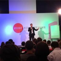 Выступление Алексея Еланцева на Инфоконференции 2012
