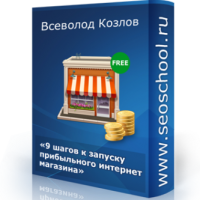 9 шагов к запуску прибыльного интернет магазина