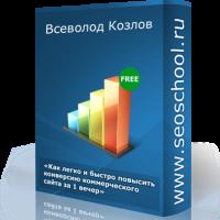 kak-legko-bystro-povysit-konversiyu-ecommerce-pop-up.png