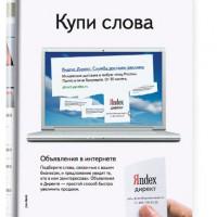 [ВИДЕО ИНСТРУКЦИЯ] Как настроить контекстную рекламу Яндекс Директ за 13 минут своими руками?